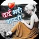 Dard Shayari - दर्द भरी शायरी by Status Fan