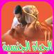 اسرار الحياة الجنسية للمتزوجين by techteam