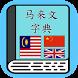 马来文字典 Malay Dictionary by SAN