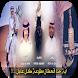 ايه حنا قحطان 2018 - بدون نت by divooatfl