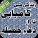 Dua Jamila Se Ilaj Islamic New by Games & Apps Studio