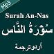 Surah Nas Mp3 Audio with Urdu Translation by islamonline
