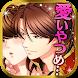 ただいま、戦国武将さま! 恋愛ゲーム無料女性向け人気!イケメン戦国武将と同居する恋愛アプリゲーム