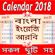English Bangla Arabic Calendar 2018