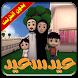 جاء العيد فيديو | طيور بيبي بدون انترنت by Alamir apps