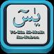 YaSin Al-Mulk Al-Fath ArRahman by Coderman