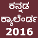 Kannada Calendar 2016 Free by RMITMS