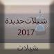 شيلات بدون نت2017 by Mrsk