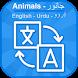 Animals in English Urdu by Saeed A. Khokhar