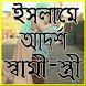 আদর্শ স্বামী-স্ত্রী by apps.mania2017