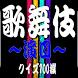 『歌舞伎』~歴代の歌舞伎演目~クイズ100撰 by BOSSZIP