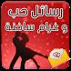 رسائل الحب و الغرام ساخنة by SamWork Apps