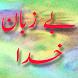 Bay Zuban Khuda Urdu Novel by ExcellApps
