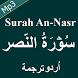 Surah Nasr Mp3 Audio with Urdu Translation by islamonline