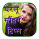 Beauty Tips in Hindi by Entertainment Party Apps