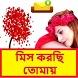 Bangla miss u sms ~ মনে পরার sms~ কষ্টের sms by Bangla Book Library