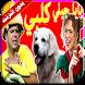 بابا جبلي كلبي | فوزي موزي وتوتي فيديو by Alamir apps