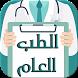 الطب العام - نصائح من ذهب by Daroum Dev