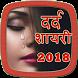 Dard Shayari 2018 by Android Masti Time
