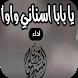 شيلة يا بابا اسناني وا وا - 2018 - بدون نت by DEVMUS