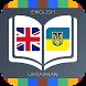 English - Ukrainian Dictionary by Beats Tech
