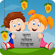 Learn Maths for Marathi Kids by Zabuza Labs