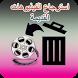استرجاع الفيديوهات القديمة by Recover video &Restore deleted video image