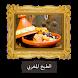 المائدة المغربية