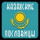 Казахские пословицы by Johny Zak