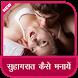 Suhagrat Kese Manay by Desi App