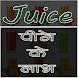 जूस पीने के लाभ by Daily 1 App