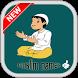 Islamic Names 2017 by AmelAzka Creative