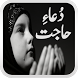 Dua e Hajat by EvageSolutions
