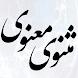 مثنوی معنوی by Mojtaba Nouri