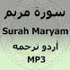 Surah Maryam Mp3 Audio by islamonline
