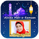 Alvida Ramadan Photo Frames HD 2017 by One key