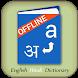 English Hindi Dictionary by Shubh Developers