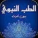 موسوعة الطب النبوي - بدون نت by Daroum Dev
