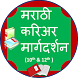 Career Guidance in Marathi by Sirocco Tech