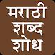 Marathi Shabd Shodh WordSearch by Zabuza Labs