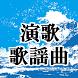 演歌 昭和の歌謡曲まとめ無料アプリ 邦楽×歌手 by subetenikansha