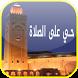 صلاتك - اوقات الصلاة - Salatuk by أروع التطبيقات الاسلامية
