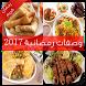 المائدة الرمضانية - وصفات 2017 by YourApp inc.