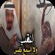 شيلة اعقب ولا اسمع - خالد بن شارع بدون نت by kidsdev