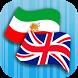 Persian English Translator by Pro Languages