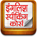 English Speaking Course-Hindi by New Hindi Apps