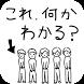 What Japan - 2016 special by (株)面白革命capsule+