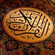 Urdu Quran by BSF