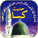 Hadees e Kisa (حدیث کسا) by EvageSolutions