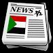 Sudan News by Poriborton